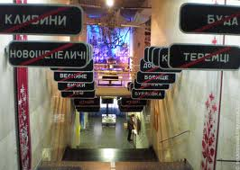 музей Чернобыля (Чернобыльская дорога)