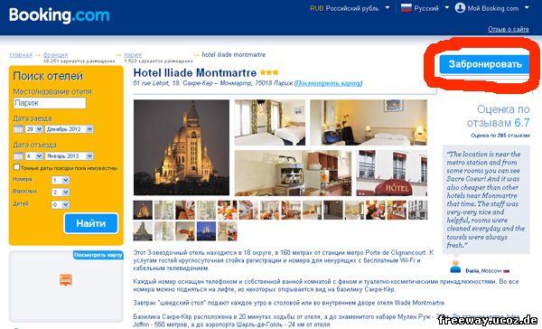 Сайт бронирования booking.com